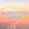 华夏龙腾(厦门)科技有限公司