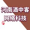 河南酒中客网络科技有限公司