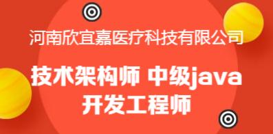 河南欣宜嘉医疗科技有限公司