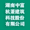 湖南中富杭萧建筑科技股份有限公司