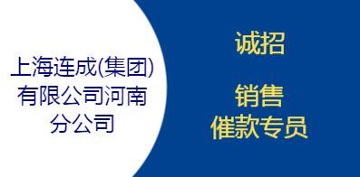 上海连成(集团)有限公司河南分公司