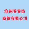 沧州零零柒商贸有限公司
