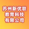 苏州新优联教育科技有限公司