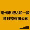 亳州市成达知一教育科技有限公司