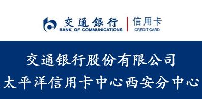 交通银行股份有限公司太平洋信用卡中心西安分中心