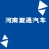 河南聚通汽车贸易有限公司