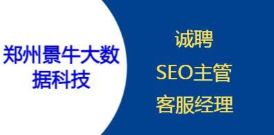 郑州景牛大数据科技有限公司