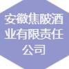 安徽焦陂酒业有限责任公司