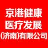 京港健康医疗发展(济南)有限公司