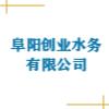 阜阳创业水务有限公司