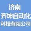 济南齐坤自动化科技有限公司
