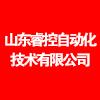 山东睿控自动化技术有限公司