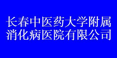 长春中医药大学附属消化病医院有限公司