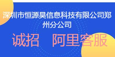 深圳市恒源昊信息科技有限公司郑州分公司