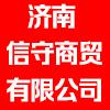 济南信守商贸有限公司