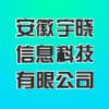 安徽宇晓信息科技有限公司