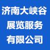 济南大峡谷展览服务有限公司