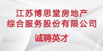 江苏博思堂房地产综合服务股份有限公司