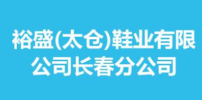 裕盛(太仓)鞋业有限公司长春分公司