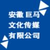 安徽巨马文化传媒有限公司