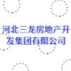 河北三龙房地产开发集团有限公司