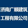 济南广顺建筑工程有限公司