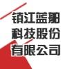 镇江蓝舶科技股份有限公司