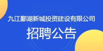 九江鄱湖新城投资建设有限公司