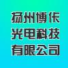 扬州博佧光电科技有限公司