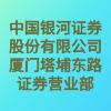 中国银河证券股份有限公司厦门塔埔东路证券营业部