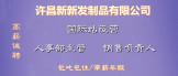 https://company.zhaopin.com/CZ807136070.htm?srccode=401901&preactionid=bcc8d9e7-7144-4306-b4fa-40716fa122fa