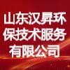 山东汉昇环保技术服务有限公司