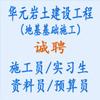 福建华元岩土建设工程有限公司