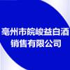 亳州市皖峻益白酒销售有限公司