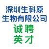 深圳生科原生物有限公司