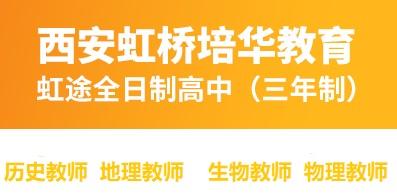 西安虹桥培华教育科技有限公司