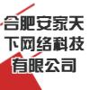 合肥安家天下网络科技有限公司