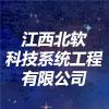 江西北软科技系统工程有限公司