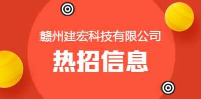 赣州建宏科技有限公司
