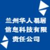 兰州华人易居信息科技有限责任公司