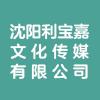 沈阳利宝嘉文化传媒有限公司
