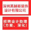 深圳英赫斯装饰设计有限公司