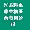 江苏科来雅生物医药有限公司