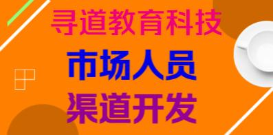 河南寻道教育科技有限公司