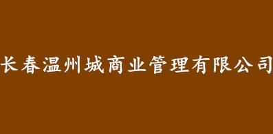 长春温州城商业管理有限公司