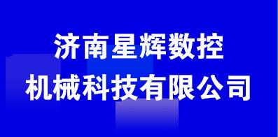 济南星辉数控机械科技有限公司