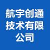 北京航宇创通技术有限公司西安分公司
