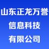 山东正龙万誉信息科技有限公司