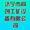 济宁市同创工矿设备有限公司