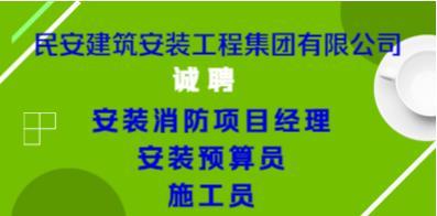 民安建筑安装工程集团有限公司